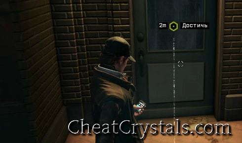 читы watch dogs ps4